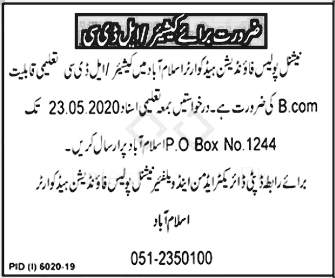 National Police Foundation Islamabad Jobs May 2020 Advertisement Latest