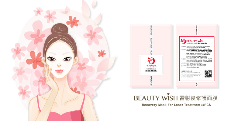 Beauty Wish 雷射術後修護面膜