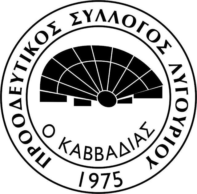 Γενική Συνέλευση και Αρχαιρεσίες του Προοδευτικού Συλλόγου Λυγουριού Ο ΚΑΒΒΑΔΙΑΣ