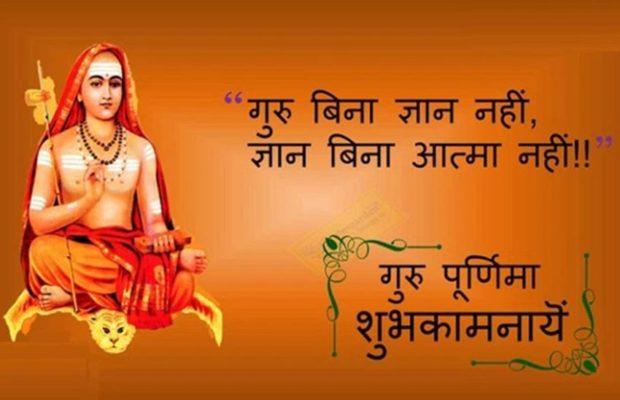 Guru Purnima Dohas in Hindi