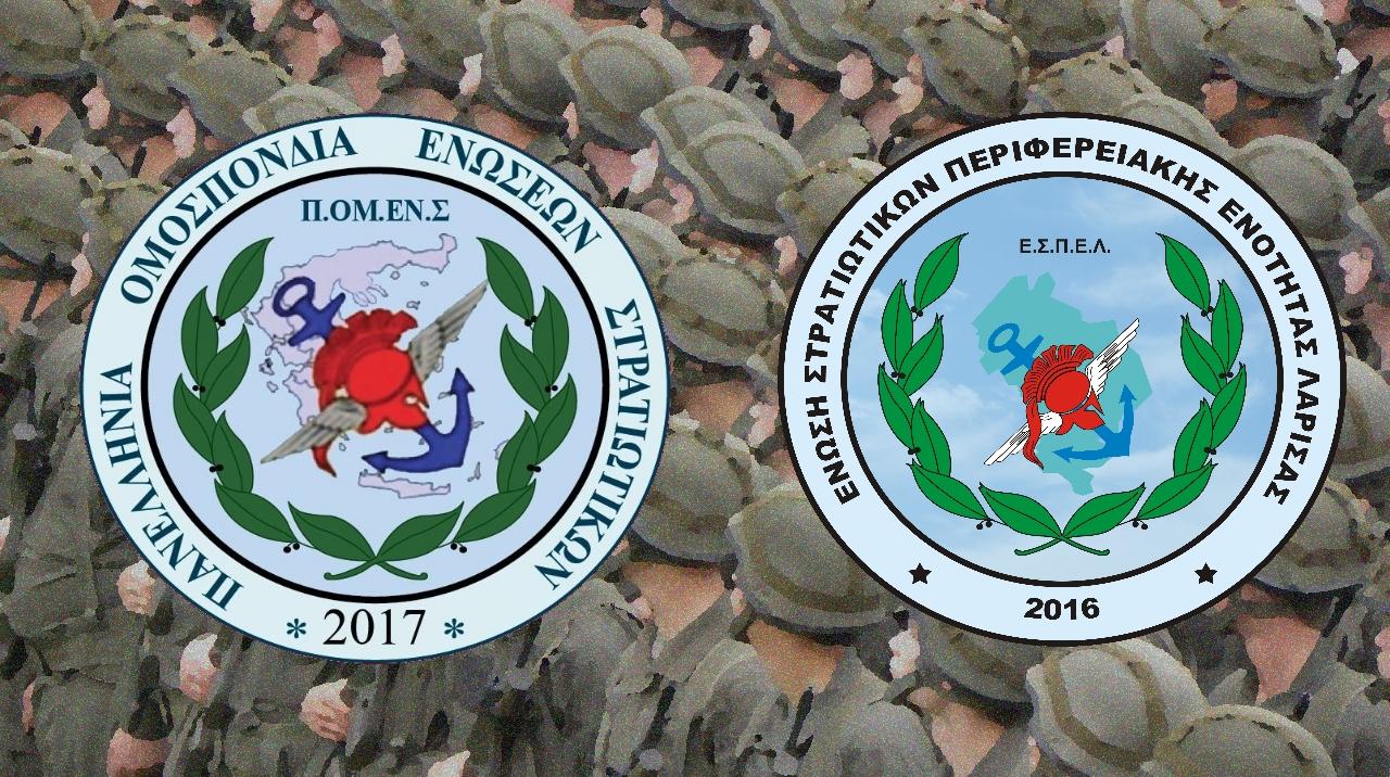 ΠΟΜΕΝΣ, ΕΣΠΕΛ, Ενώσεις Στρατιωτικών, Ομοσπονδία Στρατιωτικών