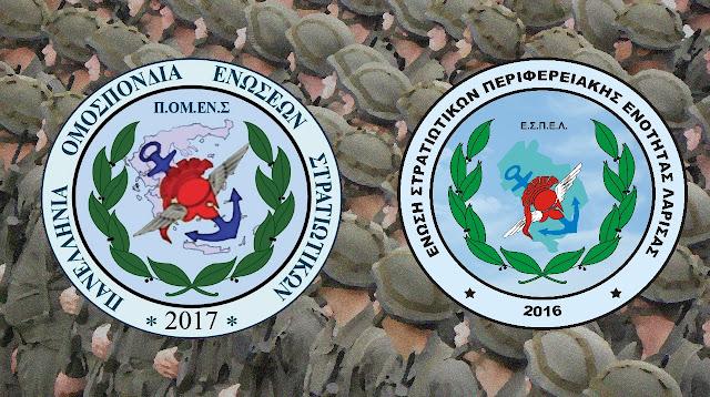 Οι στρατιωτικοί της Λάρισας εντάχθηκαν στην ΠΟΜΕΝΣ