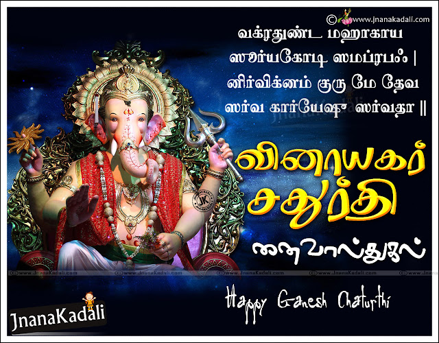 Here is a Happy Vinayaka Chavithi Tamil greetings,Happy Ganesh Chaturthi 2015 Quotes,SMS,Messages,Vinayaka Chturdi Greetings for Facebook Status, Vinayaka Chturdi Stuti,Vinayaka Chturdi Aarti,Vinayaka Chturdi  Bhajans,Vinayaka Chturdi Songs,Vinayaka Chturdi Shayari, Vinayaka Chturdi Wishes,Vinayaka Chturdi  Sayings,Vinayaka Chturdi  Slogans,Facebook Timeline Cover, Vinayaka Chavithi Vrat Vidhan,Vinayaka Chavithi Ujjain, Vinayaka Chavithi HD Wallpaper,Vinayaka Chavithi Greeting Cards,Poem About Vinayagar Chathurthi In Tamil