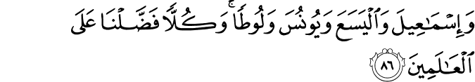 Surat Al-An'am Ayat 86