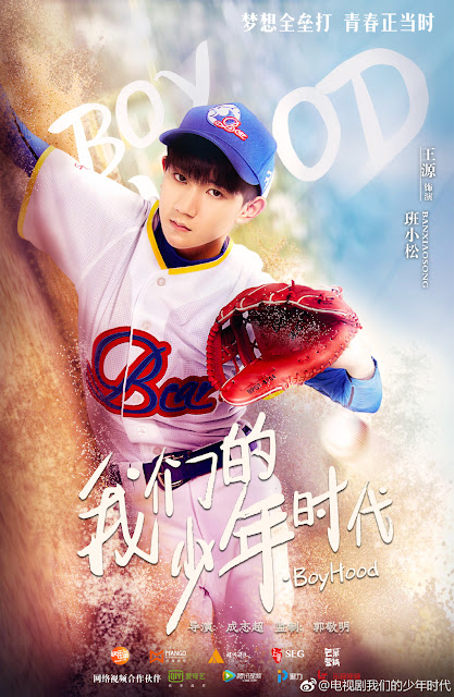 Roy Wang Boyhood