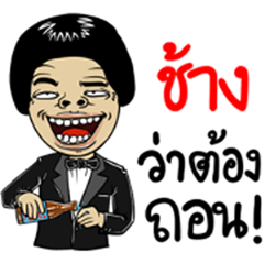 Chang : Isan Style