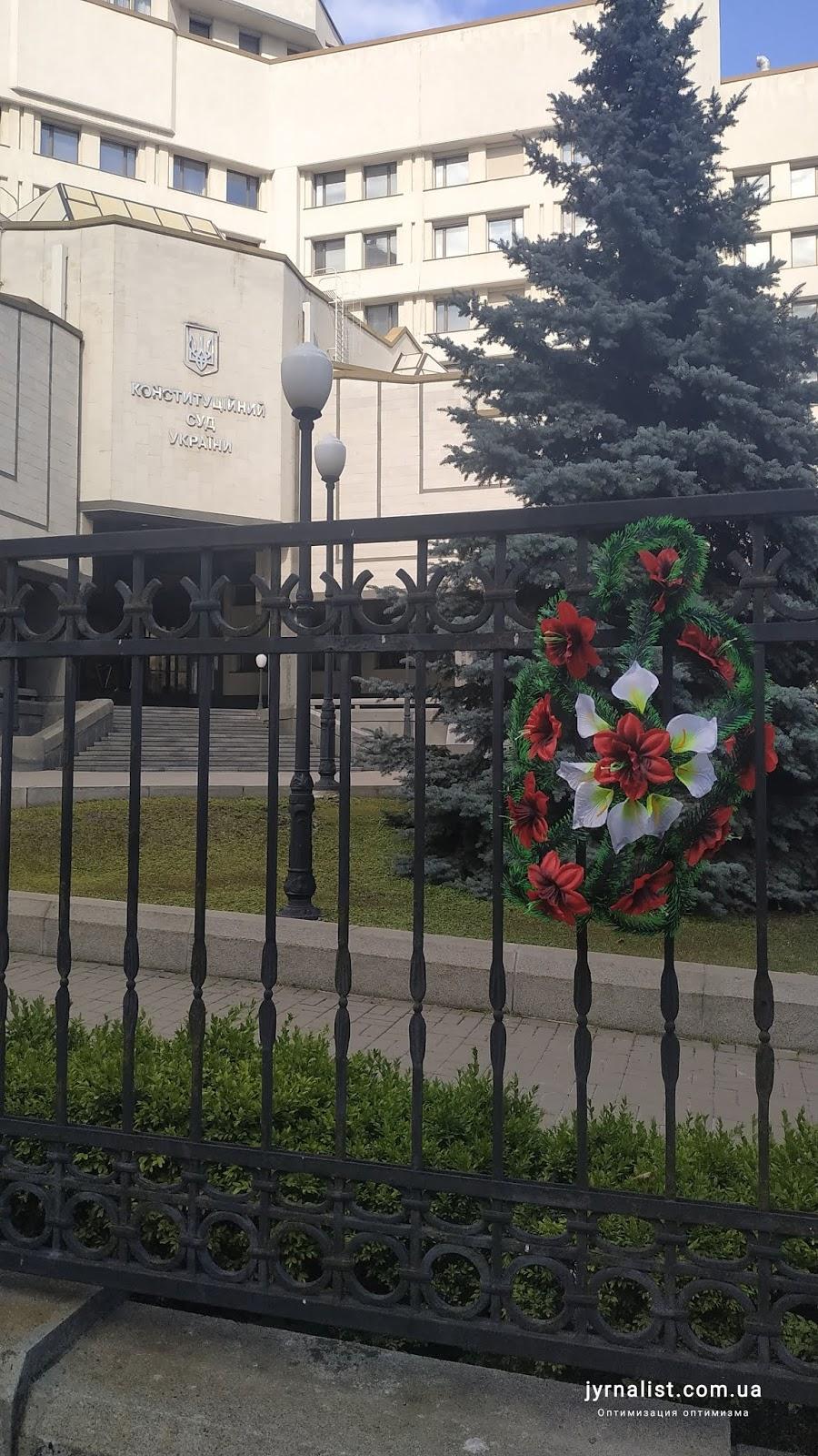 поминки конституции конституционный суд украины