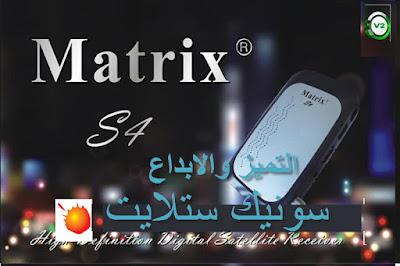 فلاشة الاصلية  ولودر matrix S4