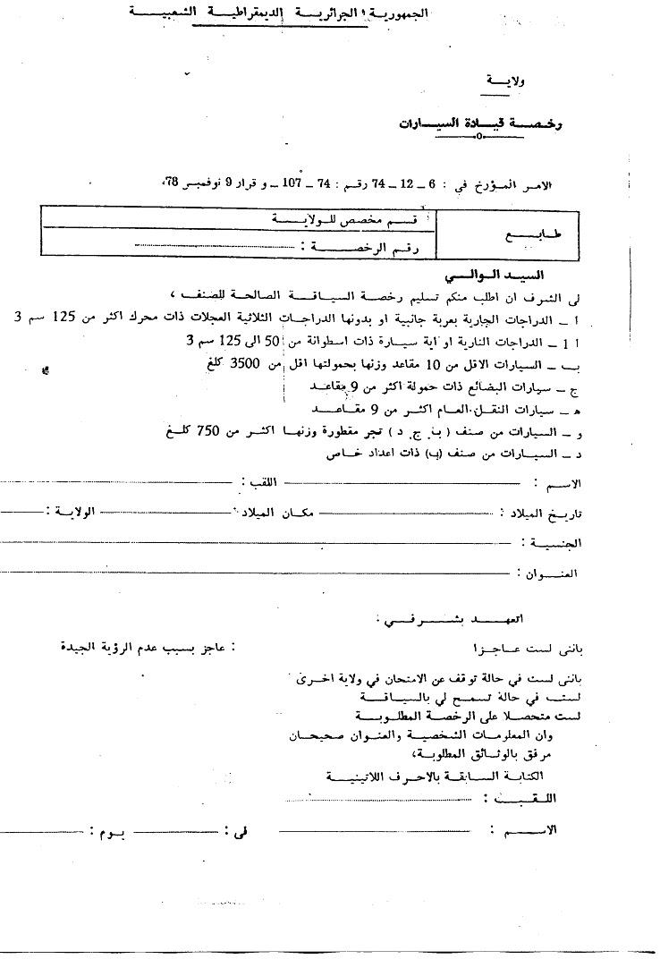 نموذج طلب رخصة قيادة