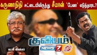 Suba Veerapandian reveals about Seeman