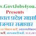 हिमाचल प्रदेश साप्ताहिक रोजगार समाचार