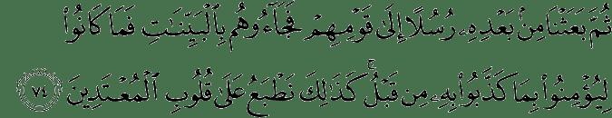 Surat Yunus Ayat 74
