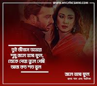 Jole Bhasha Phool Song Lyrics,Nolok Movie songs,শুধু জলে ভাসা ফুল লিরিক্স