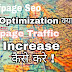 Offpage seo kya hai ? Offpage seo optimize  kaise imrove/increase kare ,(pefect seo tips)