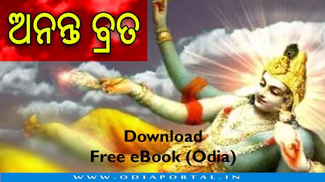 Anant Chaturdashi Vrat - Download Ananta Brata Puja Katha Free Odia eBook, Fre oriya ebook pdf for ananata brata katha, Anant Chaturdashi Vrat falls 12 days after Ganesh Chaturthi. Anant Chaturdashi is also the last day of the Hindu festival of Ganeshotsav. The presiding Deity of Ananta vrat is Ananta, that is, Bhagawan Shri Vishnu. The Deities Yamuna and Shesha also accompany Shri Vishnu.