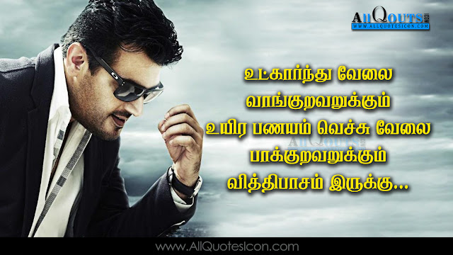 Tamil-David-Billa-Movie-Tamil-movie-Ajith-dialogues-Whatsapp-Pictures-Facebook-ImagesWishes-In-Tamil-Best-Wallpapers-Nice-HD-Pictures-Free