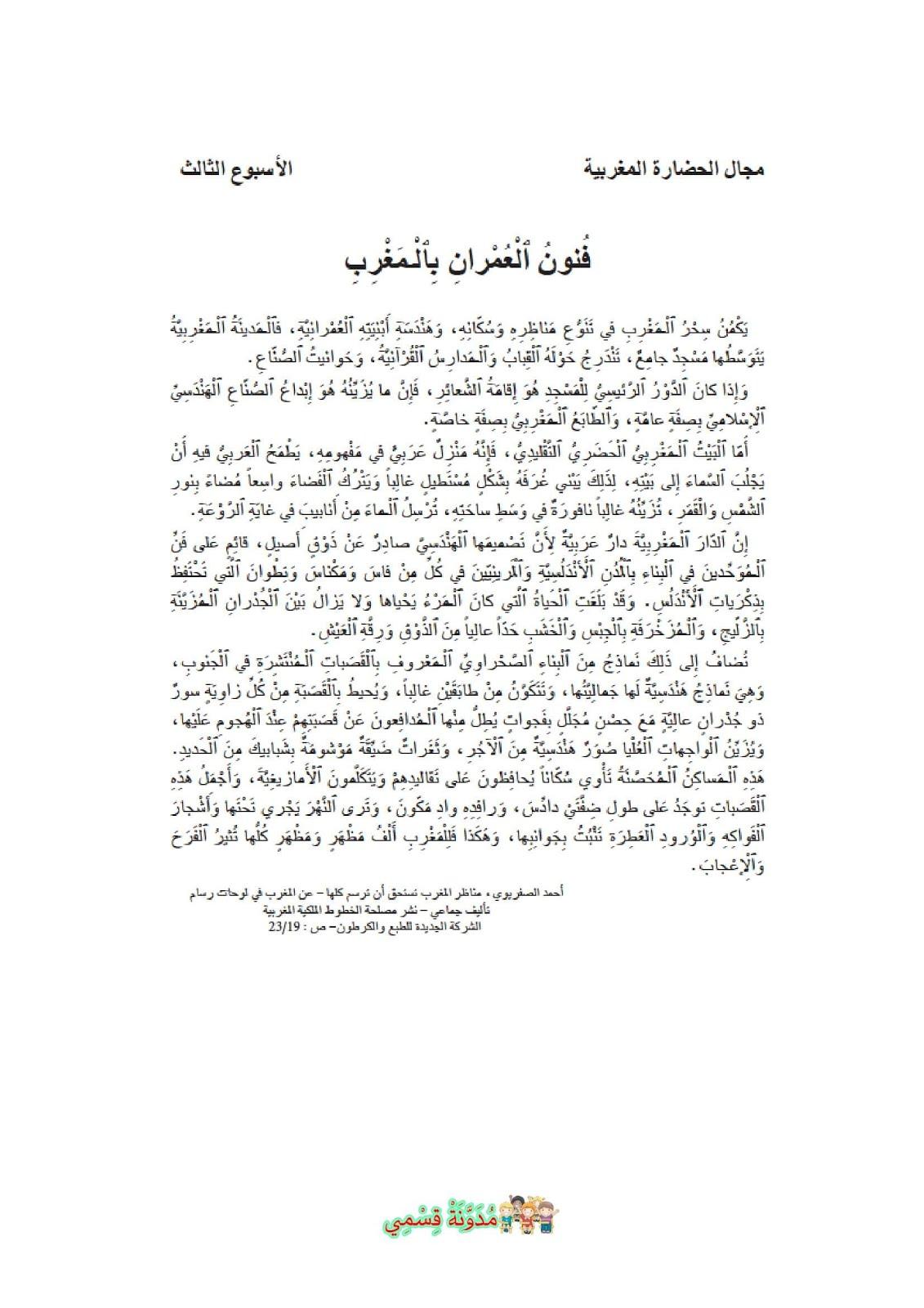 فنون العمران بالمغرب