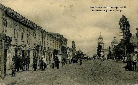 Конотоп. Гоголевская ул.