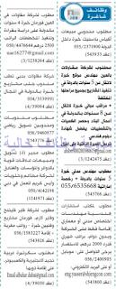 وظائف شاغرة فى الصحف الاماراتية الاحد 08-10-2017 %25D8%25A7%25D9%2584%25D8%25AE%25D9%2584%25D9%258A%25D8%25AC%2B1