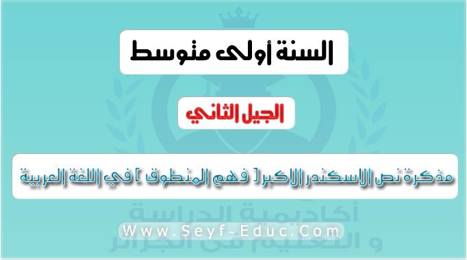 مذكرة نص الاسكندر الاكبر ( فهم المنطوق ) في اللغة العربية للسنة الاولى متوسط الجيل الثاني