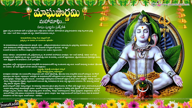 best magha puranam in Telugu, magha puranam information with hd wallpapers
