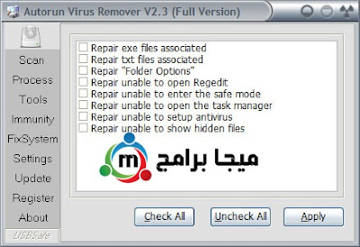 برنامج ازالة الاوتورن من جهاز الكمبيوتر autorun virus remover