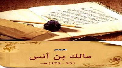 الامام مالك بن انس و ملك الموت