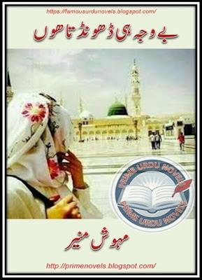 Free download Be waja he dhoodta hoon novel by Mehwish Munir Part 5 pdf
