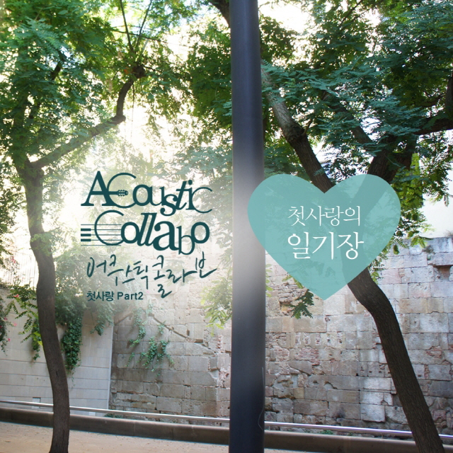 [Single] Acoustic Collabo – First Love Part 2