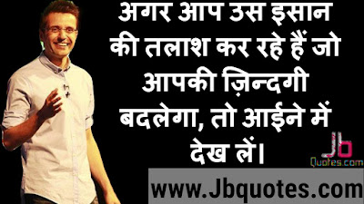 Sandeep Maheshwari Quotes On Life In Hindi Images Jbquotescom