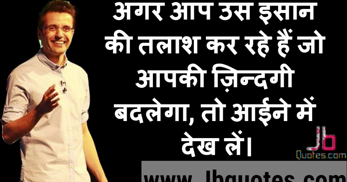 Sandeep Maheshwari Quotes On Life In Hindi Images Jbquotes Com