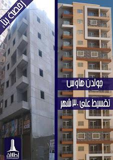 جولدن هاوس خالد بن الوليد