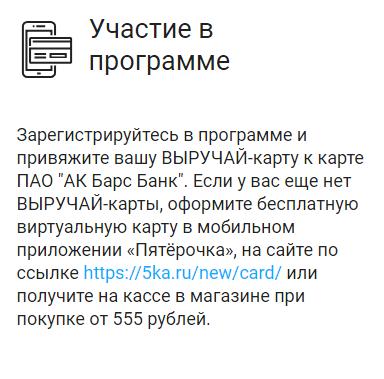 Как участвовать в бонусной программе и получать бонусы Ак барс Пятерочка