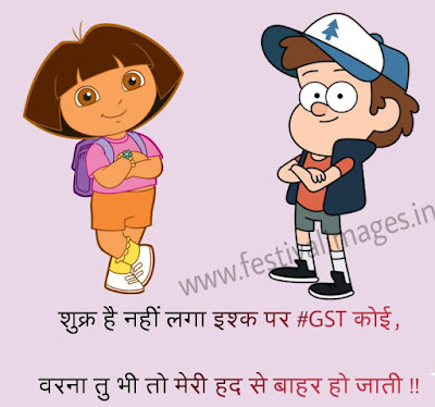 Funny jokes on GST