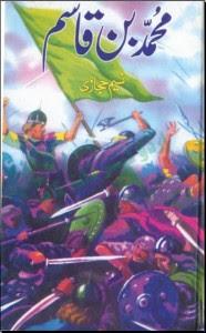 Muhammad Bin Qasim Part 1 ebook