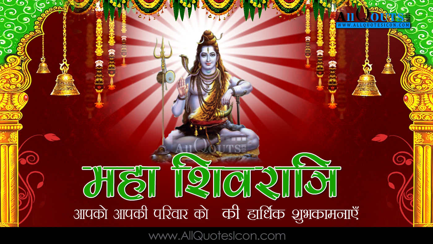 Maha Shivaratri Images SMS Quotes in Hindi Wallpapers Best
