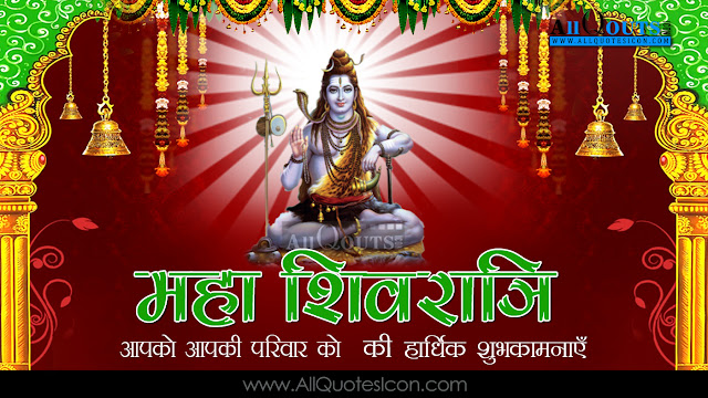 Best-Maha-Shivaratri-Hindi-quotes-HD-Wallpapers-Lord-Shiva-Prayers-Wishes-Whatsapp-Images-life-inspiration-quotations-pictures-Hindi-kavitalu-pradana-images-free