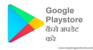 google play service kaise update kare