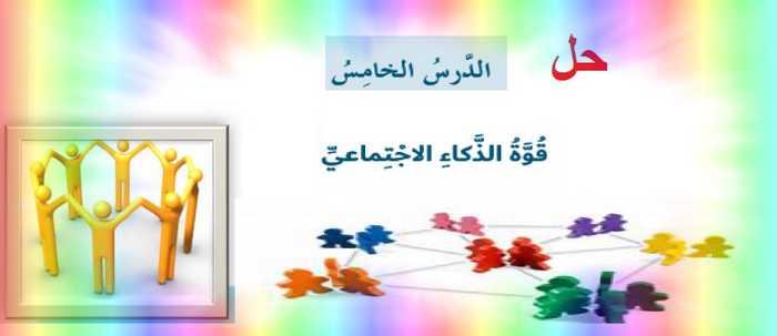 حل درس قوة الذكاء الاجتماعى لغة عربية للصف السادس الفصل الثانى 2020- موقع مدرسة الامارات