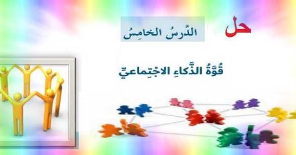 كتاب الذكاء الاجتماعي pdf