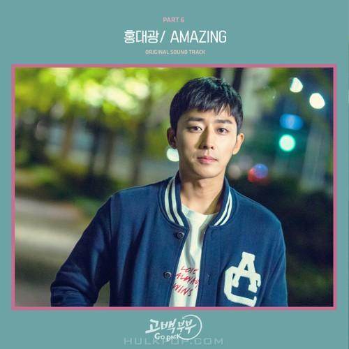Hong Dae Kwang – Go Back Couple OST Part.6