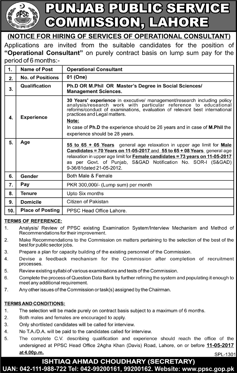 Consultant Jobs in Punjab Public Service Commission 25 April 2017