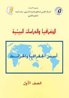 كتاب الجغرافيا الصف الاول ثانوي السودان