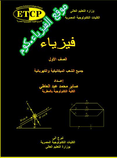 فيزياء الصف الأول مصر (جميع الشعب الميكانيكية والكهربية) pdf تحميل برابط مباشر