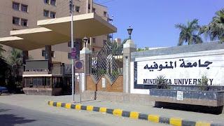 معلومات عن جامعة المنوفية وأقسامها والموقع الالكتروني الرسمي