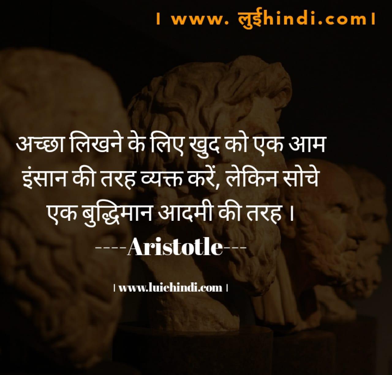 Aristotle photo -www.luiehindi.com