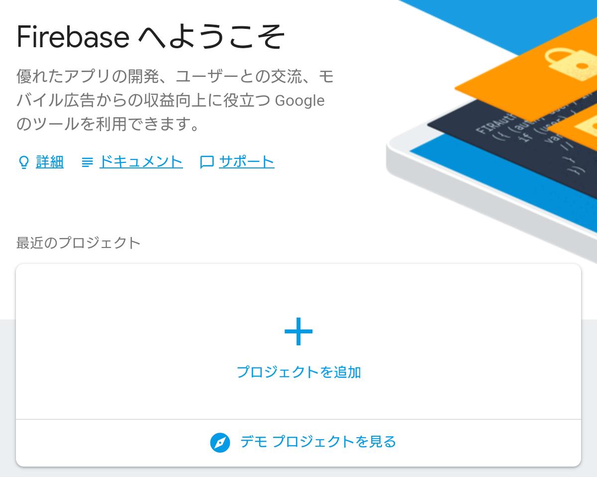Firebaseホスティングのプロジェクトを追加