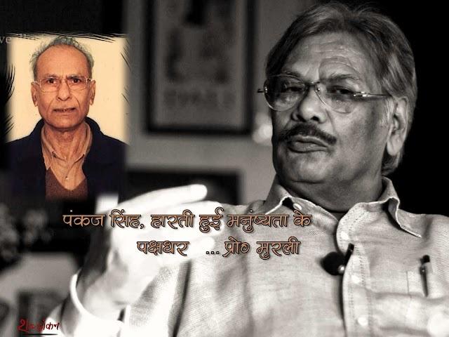 पंकज सिंह, हारती हुई मनुष्यता के पक्षधर - प्रो. मुरली सिंह | Pankaj Singh