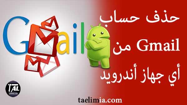حذف حساب جوجل من هاتفك الأندرويد