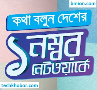 Grameenphone-Gp-43Tk-Minute-Pack-75Minutes-GP-Any-local-operator-talktime-voice-bundle-offers.jpg